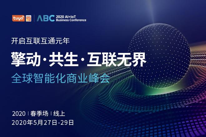 全球智能化商业峰会召开,开启互联互通元年