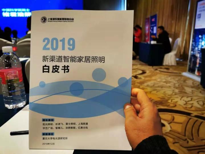 从2019智能照明调研报告,看2020年智能照明市场将如何发展!