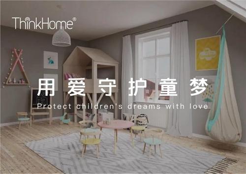 智轩ThinkHome打造专属儿童房智能空间,提供健康生活环境