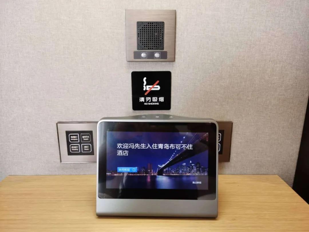 携住科技助力打造青岛首家刷脸入住智慧酒店