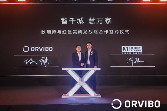 欧瑞博总裁汪小康与红星美凯龙签署战略合作协议