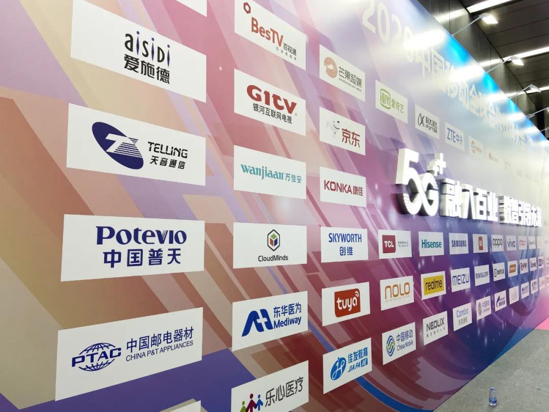 万佳安携5G新品亮相2020年中国移动全球合作伙伴大会