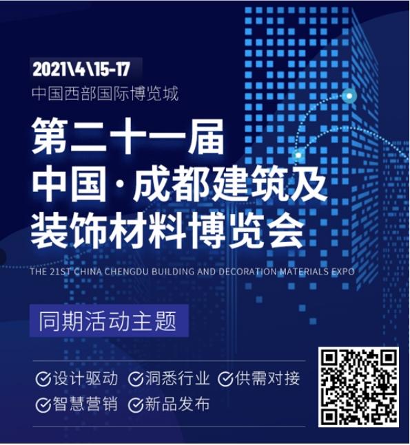 30+活动,五大主题,众多大咖齐聚2021中国成都建博会! ——设计驱动·洞悉行业·供需对接·智慧营销·新品发布