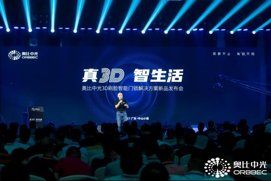 奥比中光最强真3D刷脸门锁方案发布,助力锁企抢占千亿级智能生态入口