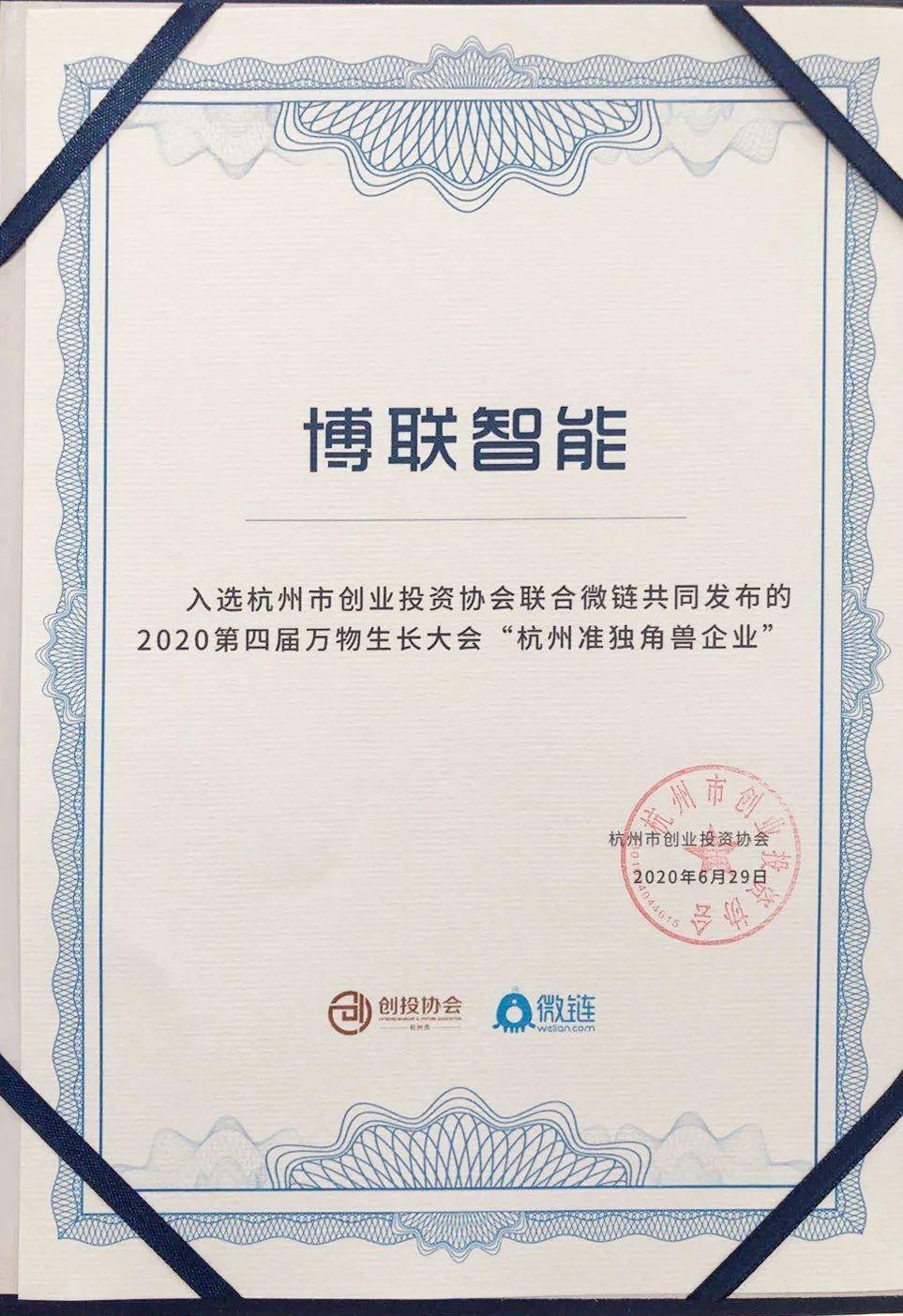 博联智能入选2020杭州准独角兽榜单,深耕技术领跑智能家居行业