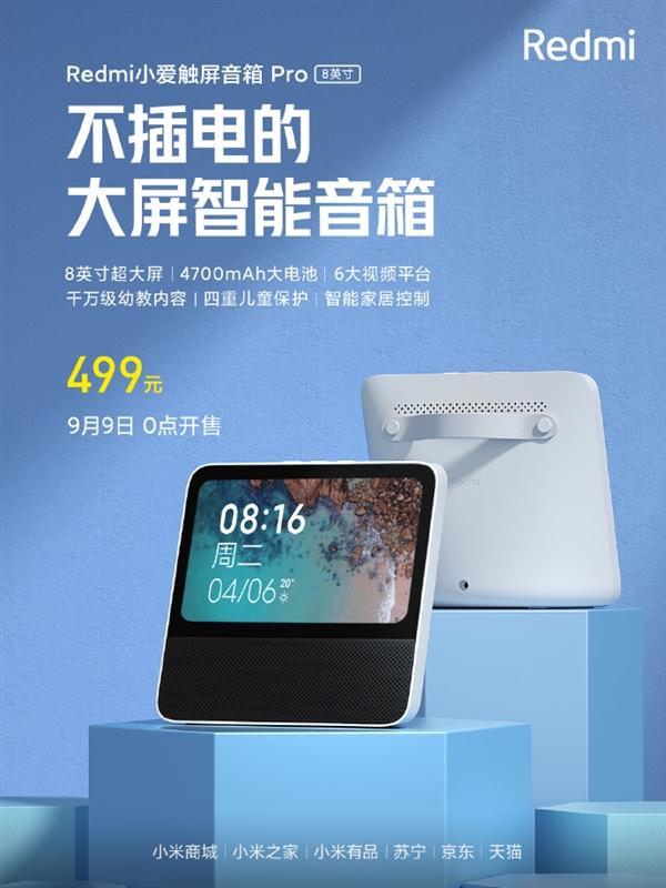 Redmi 小爱触屏音箱 Pro 8 英寸发布:自带电池 499 元