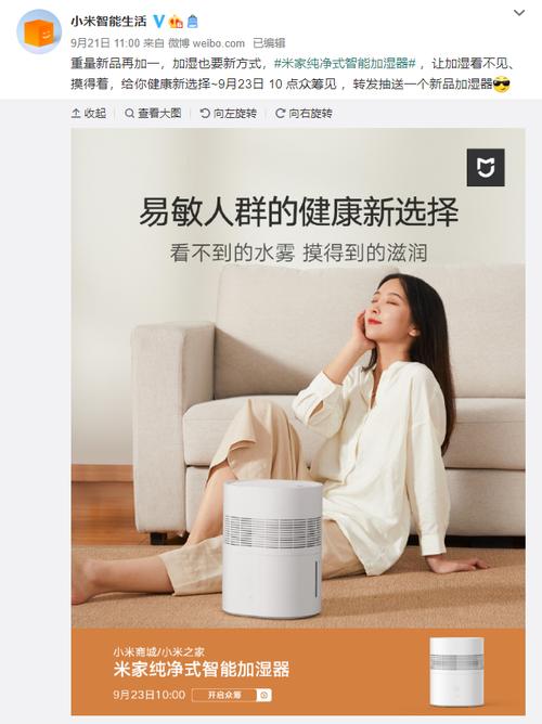 小米推出纯净式智能加湿器,支持米家APP联动