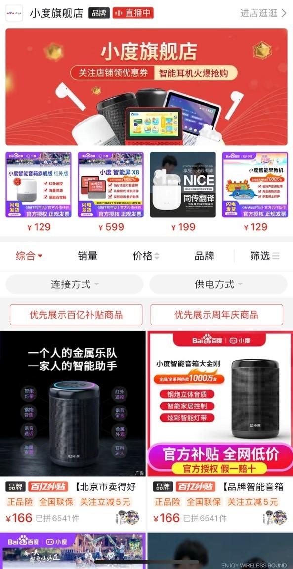 """""""百箱大战""""后寒门再难出贵子?中国智能音箱市场摊牌了"""