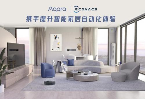 Aqara联合科沃斯提升智能家居自动化体验