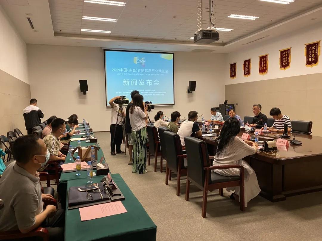 2021南昌智能家居产业博览会新闻发布会成功召开