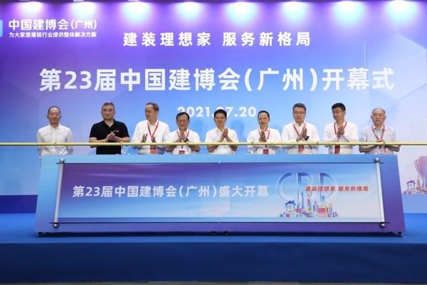 7月20日,第23届中国建博会(广州)举办了简朴而庄重的开幕式。