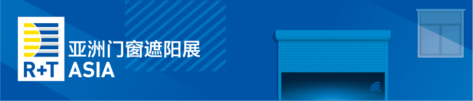 "R+T Asia携手BUILD ASIA重磅发布2022""共拓建装一体化""新战略"