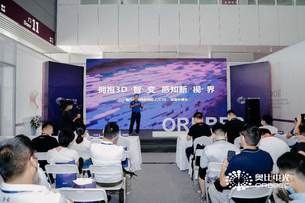 奥比中光发布全新iToF智能视觉平台 一站式产品服务直击AIoT行业落地痛点