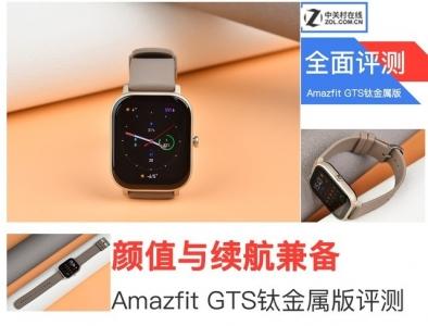 颜值与续航兼备 Amazfit GTS钛金属版评测