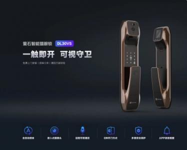 萤石智能猫眼锁DL30VS上市,带屏可视,一触即开!