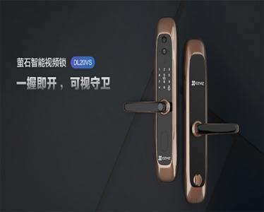 你家的锁该升级了!萤石视频智能锁DL20VS全新上市!