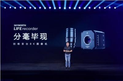 创维AI娱乐电视G71系列发布,开辟电视交互新方式