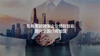 博联智能出击家装市场,开启新一轮招商加盟!