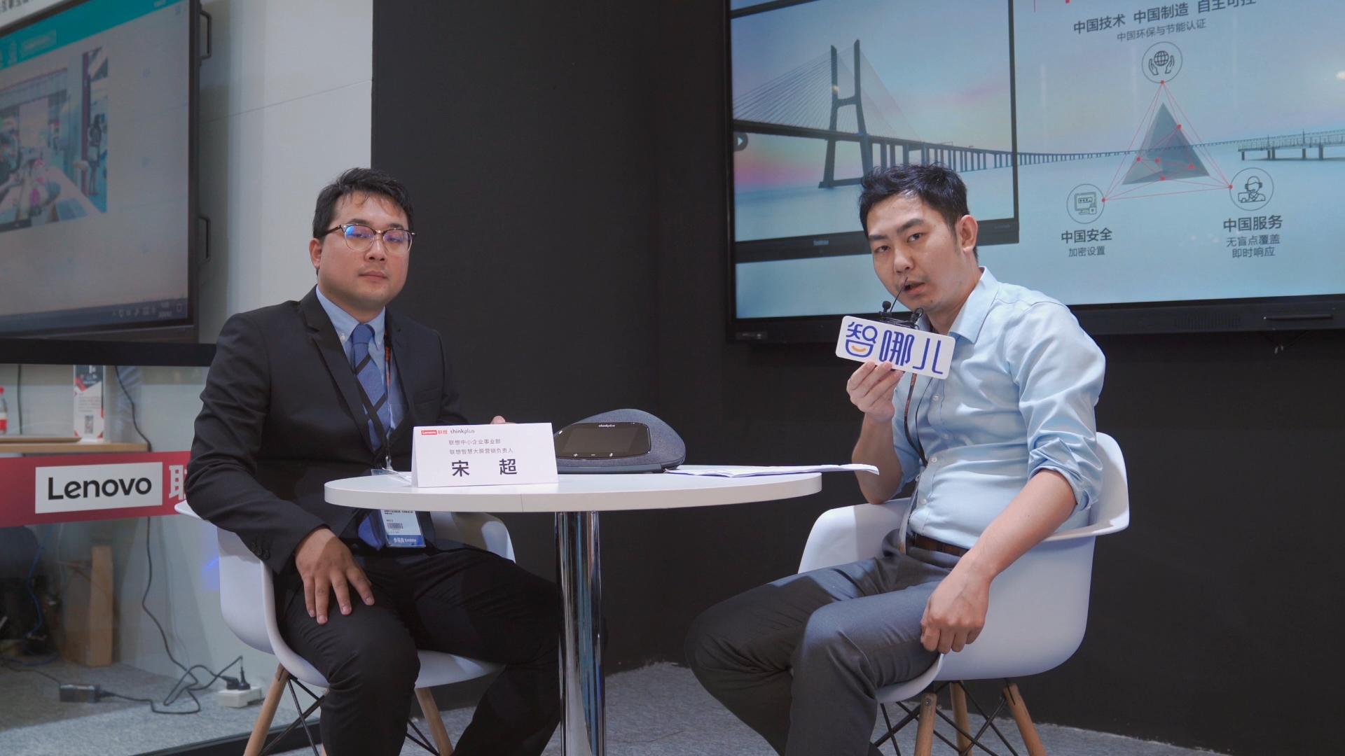 上海国际智慧办公展,智哪儿独家专访联想!