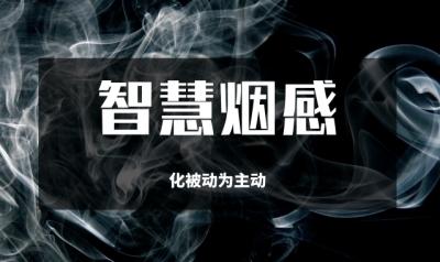 智慧烟感:化被动为主动 预防火灾有一手
