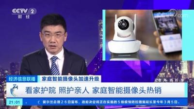 央视热议:智能家居产品成新风口,乐橙智能摄像机获关注