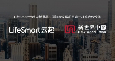LifeSmart云起与新世界中国达成战略合作,共推地产数字化建设
