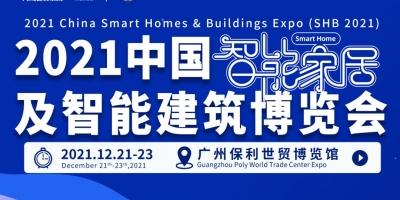 2021中国智能家居及智能建筑博览会:创新融合 智享未来 致力打造全球领先的地产、设计、智能相融平台