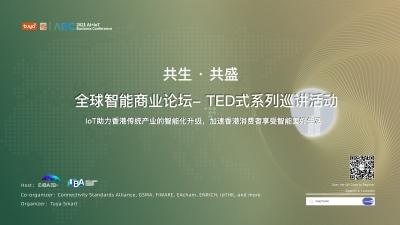 全球智能商业论坛(香港·线上)成功举办,共话香港IoT行业机遇