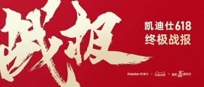 618大战落幕,官方数据揭晓!史上首家行业破亿品牌,凯迪仕创天猫618行业双项纪录,再登顶智能锁行业第一!