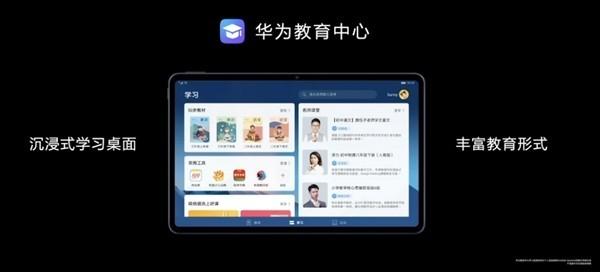 华为MatePad发布:首发华为微教育中心应用